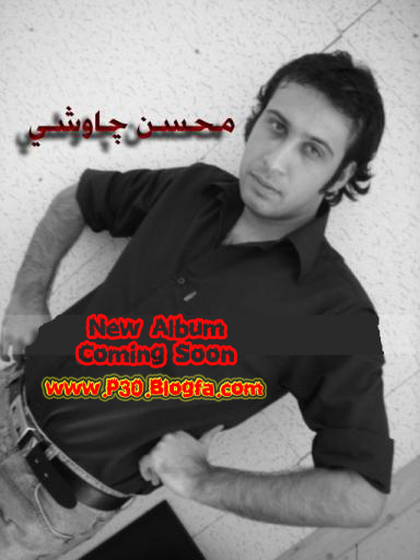 http://p30blog.persiangig.com/image/Chavoshi2.jpg